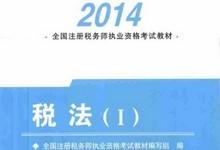 2014注税教材电子版-税法一