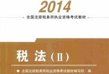 2014注税教材电子版-税法二