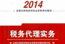 2014注税教材电子版-税务代理实务