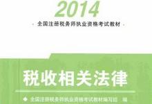 2014注税教材电子版-税收相关法律