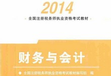 2014注税教材电子版PDF教材五科全
