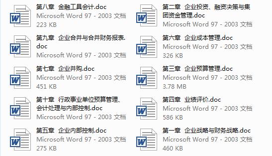 2015高级会计师教材电子版PDF WORD