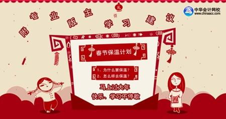 2014注税考试春节保温学习计划