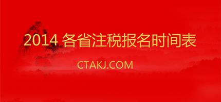 2014注册税务师各地报名时间