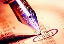 2014年注册会计师全国统一考试报名简章