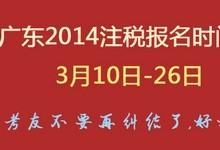 广东2014注税报名时间为3月10日-26日
