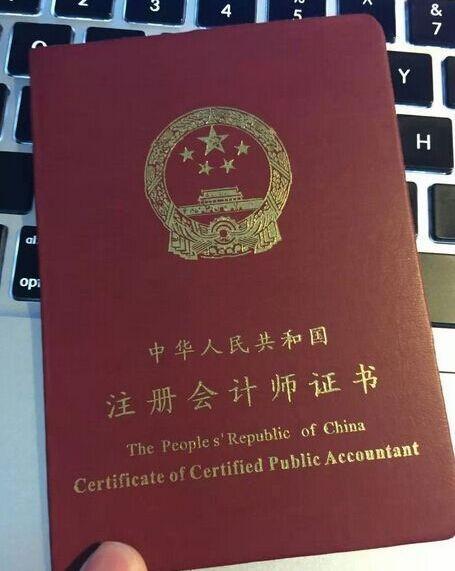 注册会计师 证书