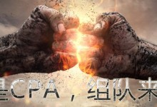 2015【我是CPA】组队PK大赛-21支队伍(规则有补充)
