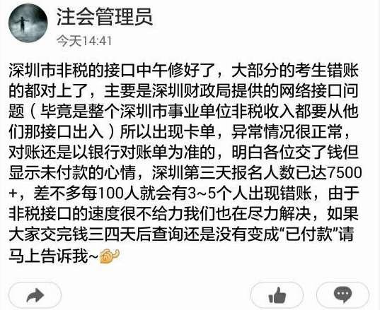 深圳考生缴费显示未交费