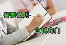 中级会计职称考试各类题型答题技巧