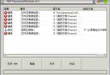 PDF加密密码移除解密软件winDecrypt