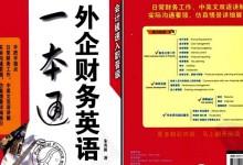 外企财务英语一本通PDF电子版下载