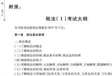 2015税务师考试大纲-税法一