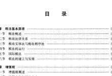 2015税务师电子版教材下载