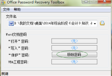 Office密码破解工具-Office Password Recovery Toolbox(OPRTbox)
