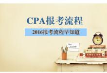 2017年注册会计师考试全攻略(最新版)