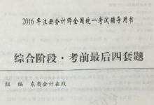 2016注会综合阶段考前最后四套题电子版下载