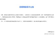 百度网盘官方辟谣公告