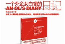 一个外企女白领的日记 PDF 下载