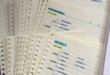 CPA-哆啦V要梦想成真的2016注会笔记-手写