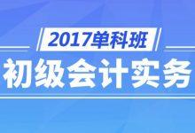 2017初级会计职称课件百度网盘下载