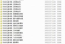 赵志东VBA基础入门到高级开发80集