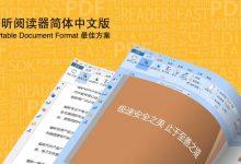 福昕PDF阅读器 (FOXIT PDF READER) 7.0.4.916 典藏版