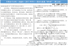 """东奥会计在线·金鑫松·2017 年审计·质控与道德""""49+49""""(掌上版)  PDF下载"""