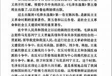 毛泽东选集第五卷(全五卷)PDF下载