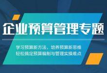 中华会计网校 企业预算管理专题