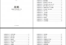 2019会计岛小白书去水印完美打印版