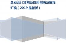 2019企业会计准则及应用指南及解释 汇编(2019 最新版)