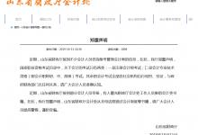 山东省财政厅关于CMA的官方声明