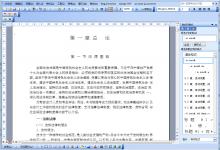 2020年初级会计教材PDF版高清无水印带书签可搜索-2020初级教材WORD版