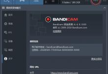 [录屏软件]Bandicam官方破解版 v4.1.5.142(免破解)